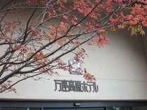 ホテル正面玄関と紅葉