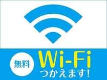 全室Wi-Fi 接続無料♪