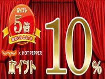 【素泊まり】じゃらん限定!ポイント10%◇荷物預かり(無料)・全室Wi-Fi(無料)