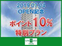 OPEN記念【ポイント10%】素泊まりプラン