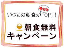【期間限定】朝食無料キャンペーン
