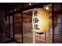 【お菓子の盛り合わせ付】素泊まりプラン~和倉温泉総湯入浴券付~