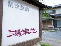 【素泊まり】水戸エリアのビジネス・観光・早朝ゴルフに気軽に滞在!