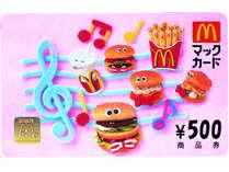 マックカード500円付きプラン