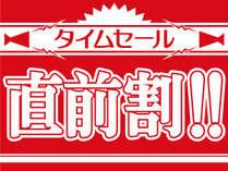 ■11月4日~9日限定■温泉が恋しくなる季節のスタートアップ【500円引】