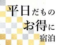 ■モダン部屋×平日■人気のリニューアル客室にお得に泊まろう♪【今だけ1500円オフ】