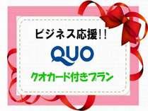 ◆◇◆ビジネスおすすめ!!QUO クオ3000円分+ご朝食バイキング付・本館シングル◆先着順無料駐車場あり