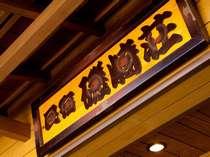 磯崎荘の看板です♪