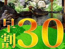 【早得30】早めの予約で2,160円お得♪≪2種の特典付≫【飛騨牛付】じゃらん限定