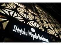 新宿雅邸のロゴは、羽をたたんだ揚羽蝶です。少しでもくつろいで頂きたいという思いを込めています。