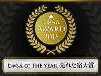 じゃらんアワード2018 じゃらん OF THE YEAR 売れた宿大賞を受賞いたしました