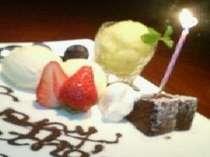 特別な日に♪フレンチフルコース&ケーキ付プラン♪♪