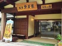 *関温泉街の渓谷側に位置する、アットホームな温泉宿「登美屋旅館」