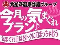 【ネットプラン限定】5月30日限定!支配人気まぐれ飲み放題付プラン