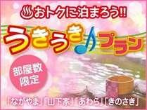 【平日】部屋数限定!うきうきプラン