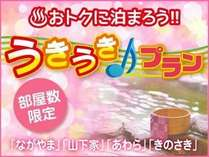 (WEB限定)【11月限定】【1日5室限定】うきうきプラン♪身がぎっしり 1人1杯カニ付特別プラン♪♪