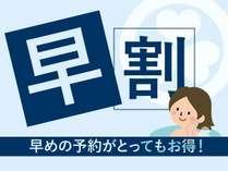 15日前のご予約がおトク!【1日5室限定】! 早割15プラン☆☆