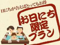 【WEB限定】7月1日(土)豪華バイキング1泊2食付!早いもの勝ち!直前割りプラン♪