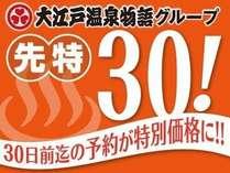 30日前のご予約がおトク!【1日5室限定】 カラオケ一時間付き 早割30プラン☆☆