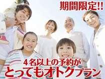 【団体割引】5室限定!5名入るとなんと一人5,400円♪一室27,000円プラン☆☆