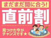【WEB限定】4/14限定!直前だから非常にお得!支配人奮発プラン!☆☆