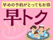 【WEB限定】3日前までのご予約限定!お得な直前割プラン☆☆