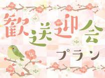 【平日限定】~新春~ 歓送迎会プラン☆飲み放題&カラオケサービス付き