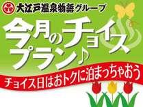 【WEB限定】<最安値>6月のお日にち限定プラン☆☆