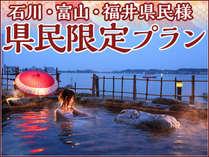 石川・富山・福井県民プラン