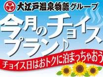 【WEB限定】<最安値>7月のお日にち限定プラン☆☆