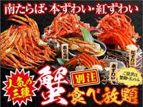 蟹脚3種食べ放題プラン