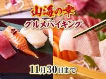 【★2021秋の料理フェア★】でかネタ寿司&海鮮天ぷら!秋の山海の幸グルメバイキング