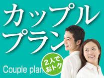【カップルにぴったり】セミダブルプラン★1室2名様利用★