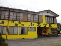 民宿旅館 ふるさと (茨城県)