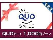 QUOカード¥1,000分の特典つきプラン