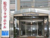 松江プラザホテル本館 (島根県)
