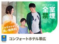 ◆2018年4月 全室禁煙化となりました◆お子さまも安心してご利用いただけます♪