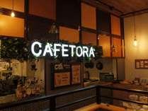 朝食会場 CAFE TORA