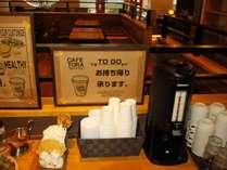 朝食ご利用のお客様はコーヒー・カフェオレをテイクアウト出来ます♪