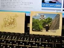 出張応援◆4000円分選べるプラン◆クオカード、ルームシアター無料、朝食など