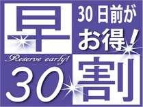 【ネット早割30】30日前までの予約がお得!朝食付!