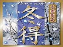 【じゃらん冬SALE】【九州ありがとうキャンペーン】熊本ステイシンプルプラン(素泊まり)