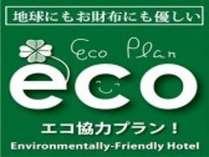 <エコ連泊プラン>2泊以上のお得なプランございます!