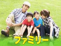ご家族◆嬉しい特典付◆ファミリーでのんびり大分旅行