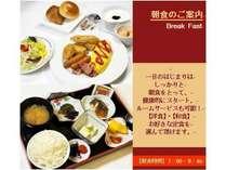 【和食】・【洋食】中で選べる 朝食です。ルームサービスも可能なので安心・安全で召し上がってください。