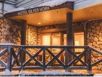 ホテルシルバーホーン
