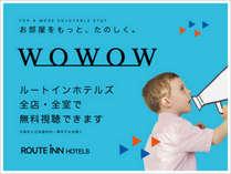 全室 無料でWOWOWを観ることができます!