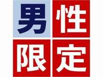 [男性限定] Quoカード2000円付プラン!Wi-Fi完備!24時間利用可!