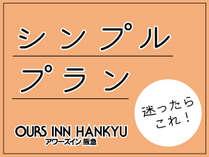 【JR大井町駅前が便利!】シンプルプラン♪迷ったらコレ!