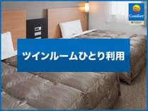 【ツインルームを一人で満喫】荷物が多くても安心◆<朝食&コーヒー無料>